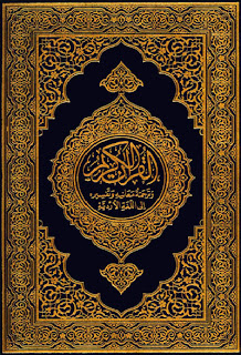 Quran With Urdu Translation and Tafseer in Pdf Free Download