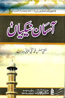 Islamic Books, Free pdf Books, Download free Islamic Books