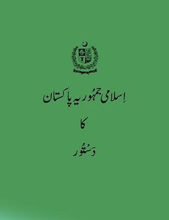 Law Books, Pakistan Ka Aaeen, Dastoor e Pakistan 1973, Download free pdf books