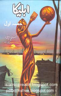 Free download Ableeka novel part 1 by Aslam Rahi M.A pdf