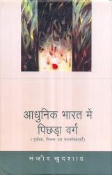 Adhunik Bharat Me Pichda Varg