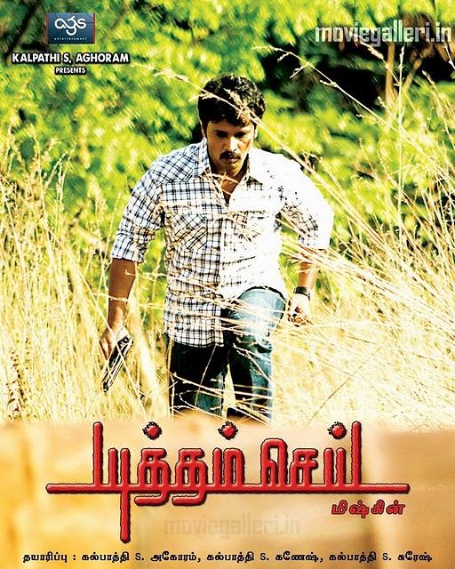 yuththam sei movie