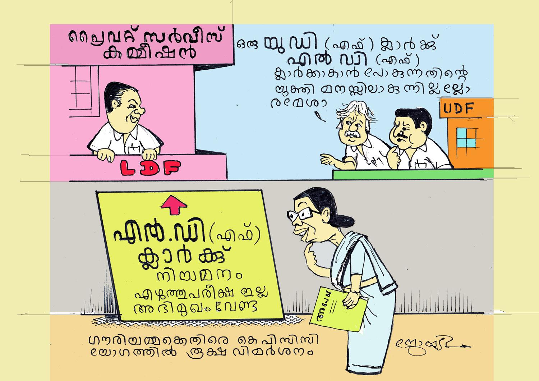 Cartoonist Joy Kulanada Posted by Joy Kulanada at 9:35