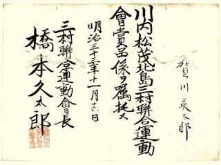 三木ガーデン歴史資料館所蔵「賀川家文書」