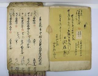(写真1)分析した元禄11年検地帳の1冊