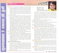 राष्ट्रीय सहारा, 11 अक्टूबर 2007 में साक्षात्कार