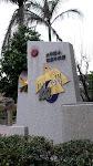 台灣百年國小