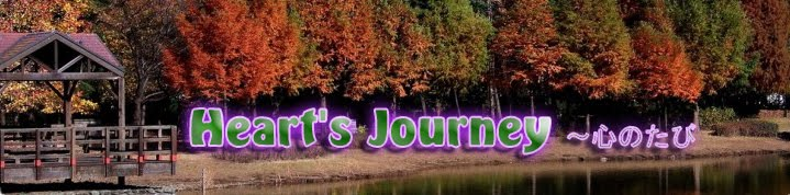 Heart's Journey ~
