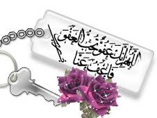 اللهم تقبل الدعااء
