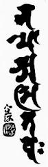 Kobo Daishi's Calligraphy