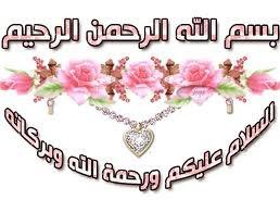 حياتي كل ها لله Penggunaan Shortform Lafaz Assalamu Alaikum Bolehke Tak Boleh Ekk Nak Guna