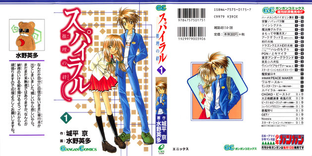 Truyện tranh trinh thám: Spiral: Suiri no Kizuna - Thám tử kỳ tài 001
