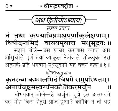 bhur bhuva font sanskrit