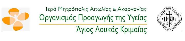 """Οργανισμός Προαγωγής της Υγείας """"Άγιος Λουκάς Κριμαίας"""""""