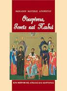 ¨Εκδοση Ιεράς Μητροπόλεως Αιτωλίας και Ακαρνανίας