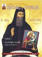 """Περιοδικό """"Άγιος Κοσμάς ο Αιτωλός"""""""