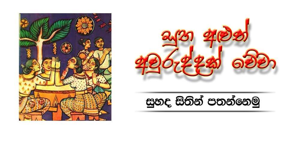 sinhala and hindu new year essay