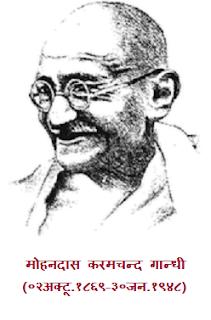 गांधी दिवस