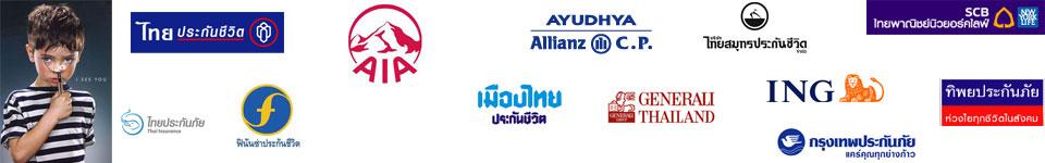 Thailand Insurance reviews, วิจารณ์ แสดงความเห็นต่อประกันชีวิต ประกันภัย