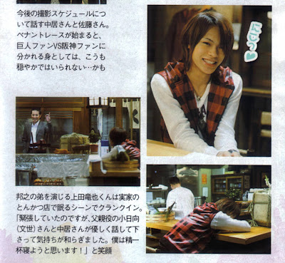 """Konkatsu!""  *dorama de ueda*** Photo0059edit"