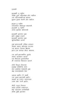 Marathi+paus+kavita