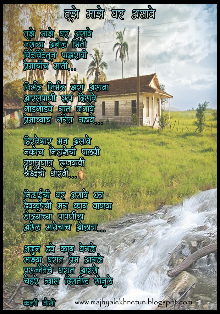 marathi essay on nisarg At amrutes' nisarga sahavas, we make it real, we have just the place for you we  provide you the comfort and warmth of your home in fresh clean and unspoiled.
