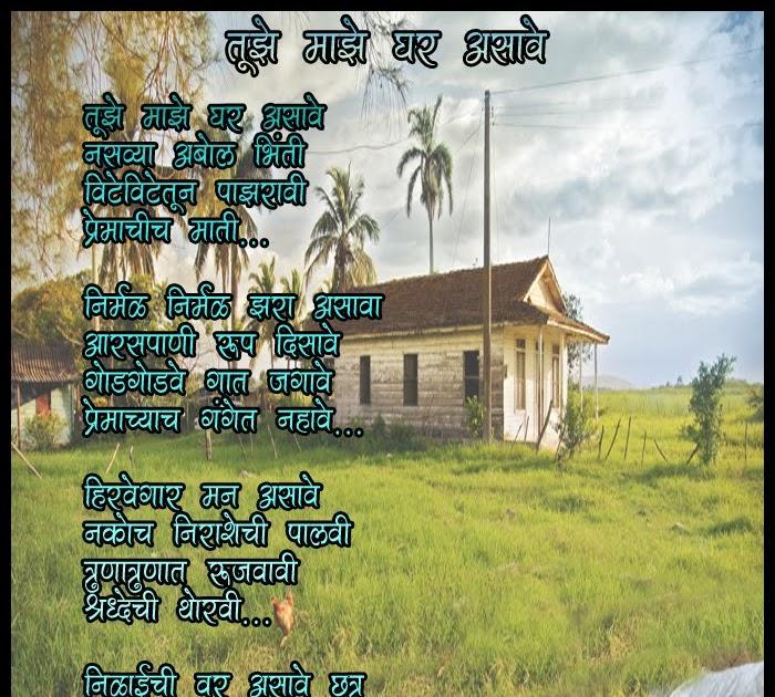 Majhe ghar essay in marathi