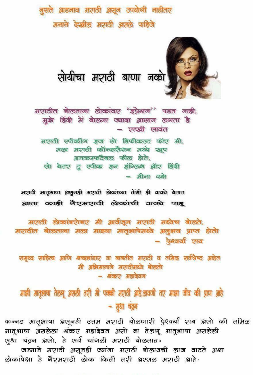 Marathi Messages