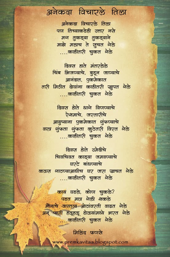 Friendship essay in marathi