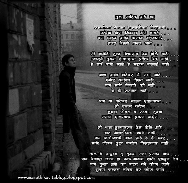 Marathi Love Quotes For Him Images : Sad Love Story Poem Marathi quotes.lol-rofl.com