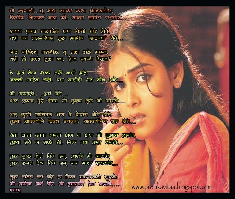 Hindi prem kavita romantic poems - suvicharhindi.com
