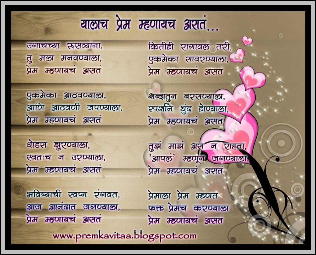 Marathi Prem Greetings