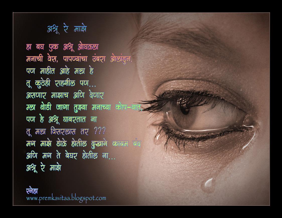 Prem Kavita Ashru Re Majhe