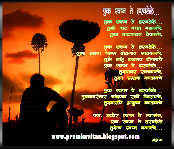 Marathi Prem Kavita. Prem Kavita : Marathi Prem