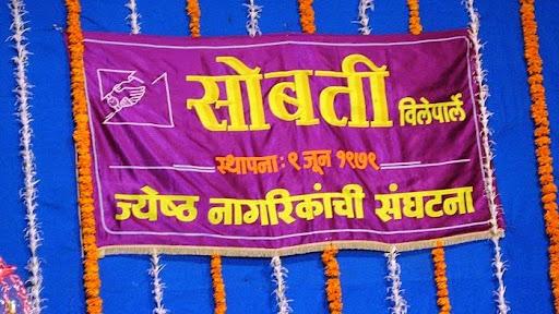 सोबती, विलेपार्ले पूर्व, मुंबई - एक ज्येष्ठ नागरिक संघटना