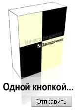 Закладочник - постер в 16 сервисов социальных закладок.