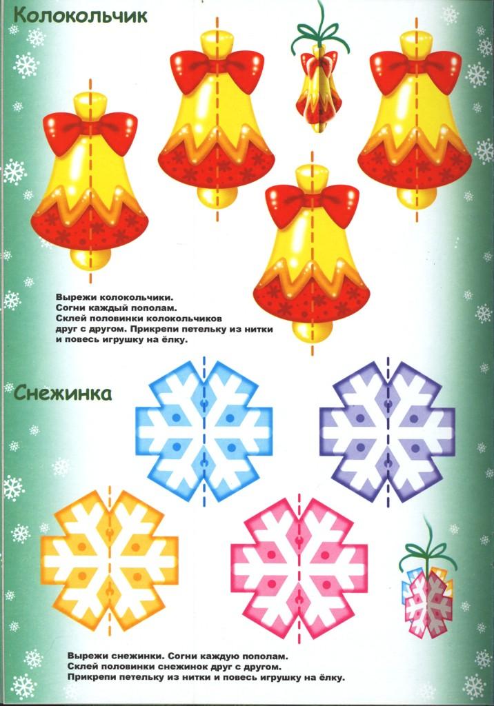 Как сделать новогодние бумажные игрушки