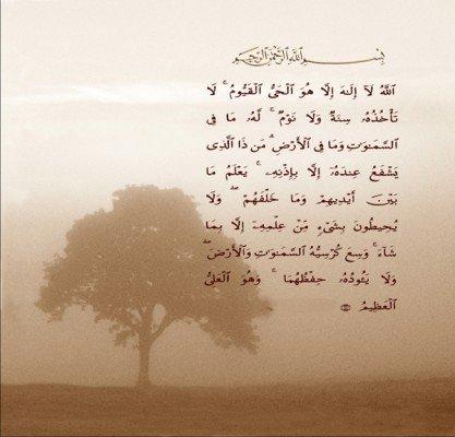 quran, ayat ul kursi La
