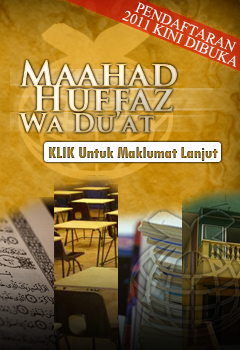 maahad huffaz wa du'at