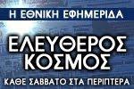 ΕΦΗΜΕΡΙΔΑ ΕΛΕΥΘΕΡΟΣ ΚΌΣΜΟΣ