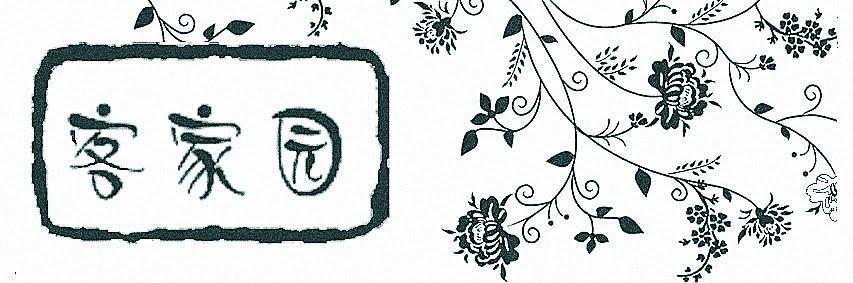 Hakka Garden (。◕‿◕。) 客家园__̴ı̴̴̡̡̡ ̡͌l̡̡̡ ̡͌l̡*̡̡ ̴̡ı̴̴̡ ̡̡͡|̲̲̲͡͡͡ ̲▫̲͡ ̲̲̲͡͡π̲̲͡͡ ̲̲͡▫̲̲͡͡ ̲|