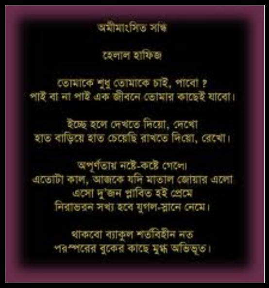 Bangla Kobita Love http://kobita-o-ami.blogspot.com/2010/07/helal-hafiza-and-bangla-kobita.html