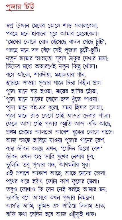 Amar Kobita: August 2010