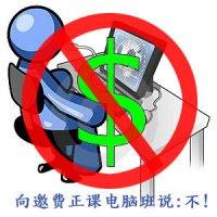 華小電腦班
