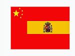 Bandera ESPAÑA-CHINA