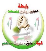مدونون من اجل فلسطين