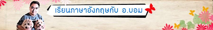 เรียนภาษาอังกฤษกับอ.บอม