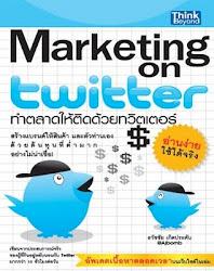 หนังสือ Marketing on Twitter โดย อ.บอม