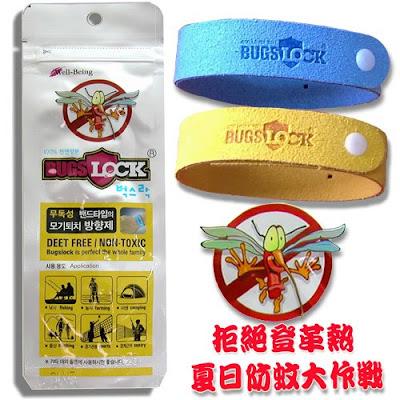 korean bugslock- penghalau nyamuk