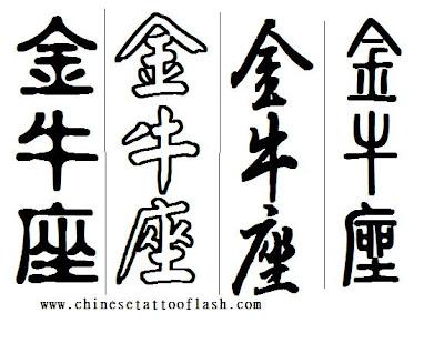 Chinese Tattoo Chinese Tattoo Taurus
